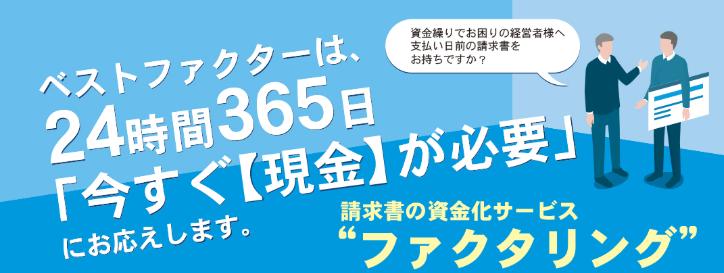 ファクタリング ベストファクター_即日入金のイメージ画像