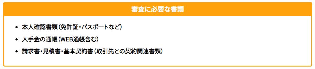 ファクタリング ベストファクター_審査に必要な書類のイメージ画像