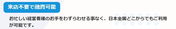 ファクタリング ベストファクター_来店不要のイメージ画像