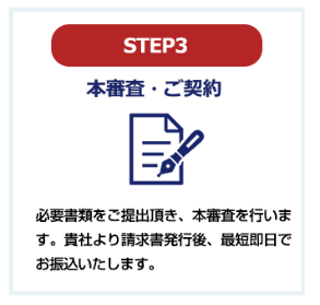 ファクタリング ベストファクター_利用方法におけるフロー③のイメージ画像