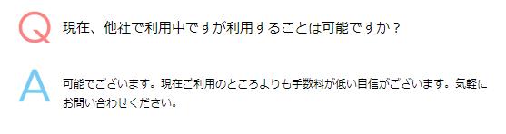ファクタリング えんナビ_ファクタリングに関するFAQ②のイメージ画像