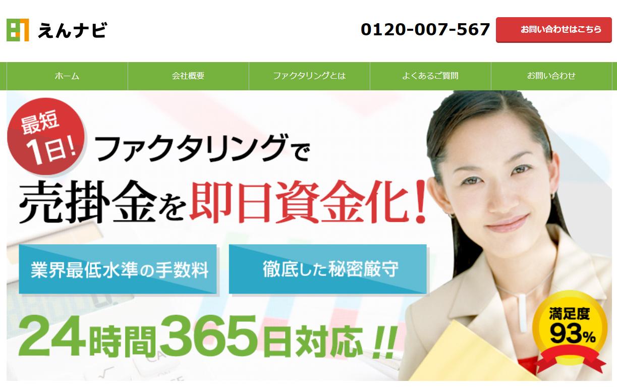 ファクタリング えんナビ_ホームページトップのイメージ画像