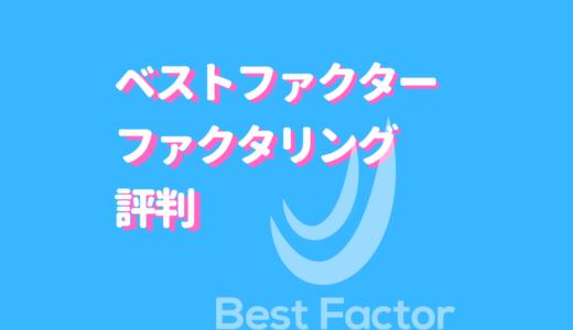 【評判】ベストファクターのファクタリングは良い口コミが多数!安い手数料でコンサルも!