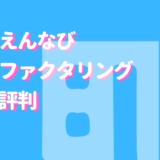 ファクタリング_えんナビサムネイル