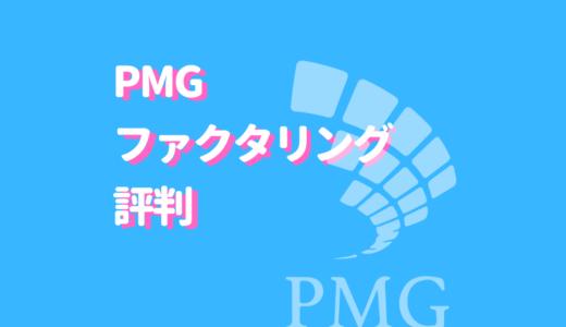 【3冠】PMGのファクタリングが評判なワケ。最短即日のスピード&資金調達プロのコンサル力を解説!