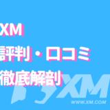 XM評判サムネイル