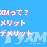XMとはサムネイル