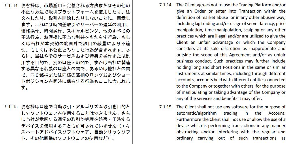iFOREX 評判_スキャルピング・自動売買・アービトラージが禁止のイメージ画像