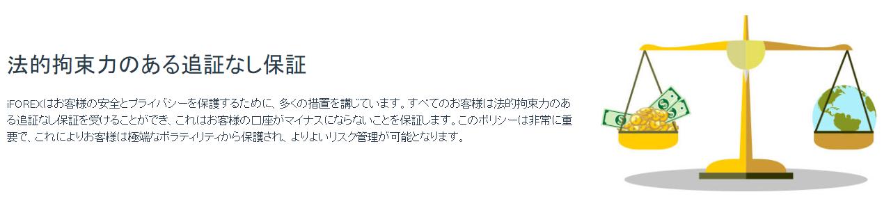iFOREX 評判_ゼロカットのイメージ画像