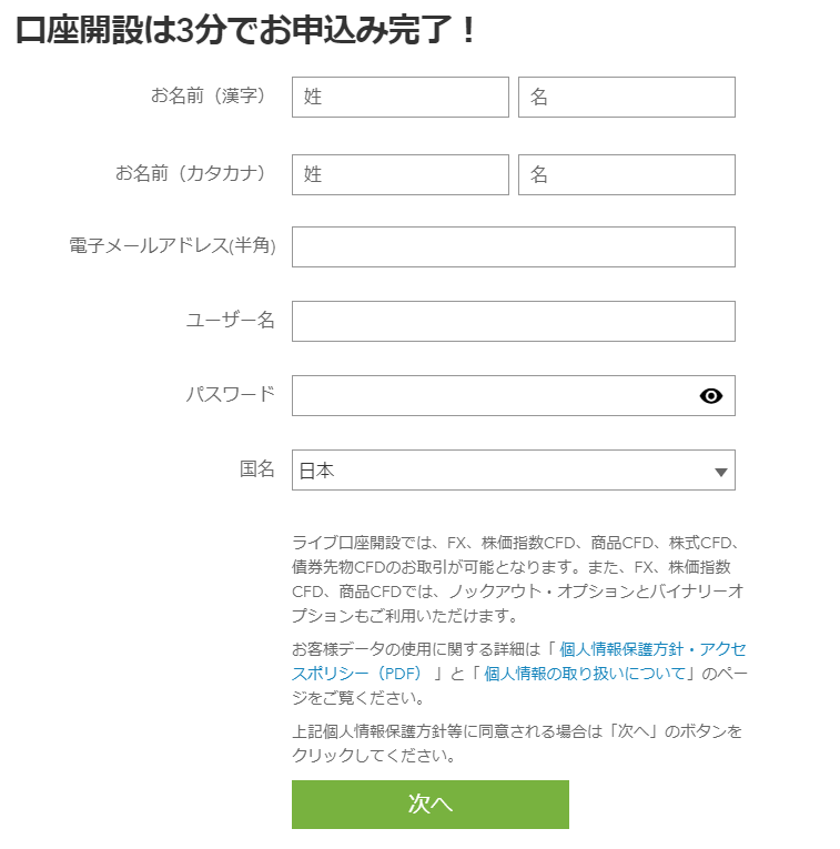 IG証券 評判_申込みフォームのイメージ画像