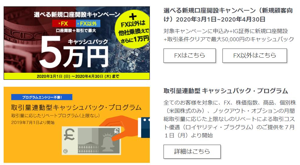 IG証券 評判_キャンペーンのイメージ画像