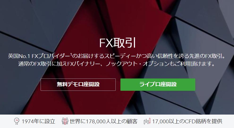 IG証券 評判_FXのトップ画像のイメージ画像