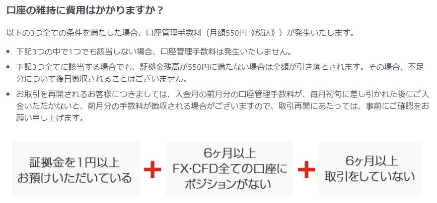 IG証券 評判_口座維持コストのイメージ画像
