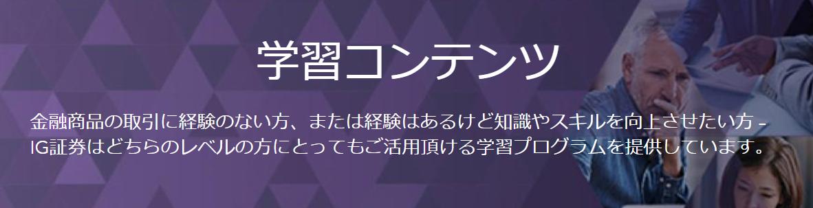 IG証券 評判_学習コンテンツに関するイメージ画像