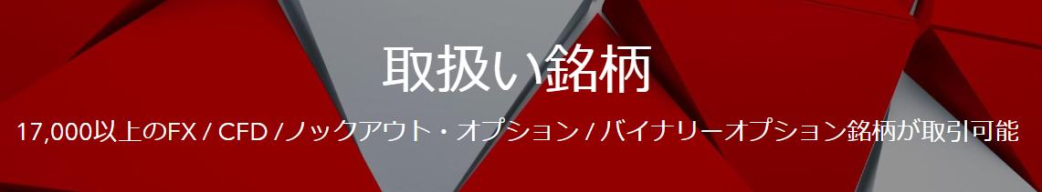 IG証券 評判_取扱銘柄のイメージ画像