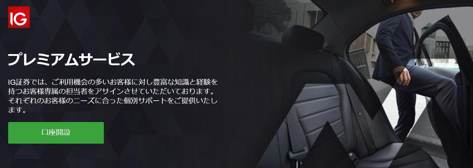 IG証券 評判_プレミアムサービスのイメージ画像