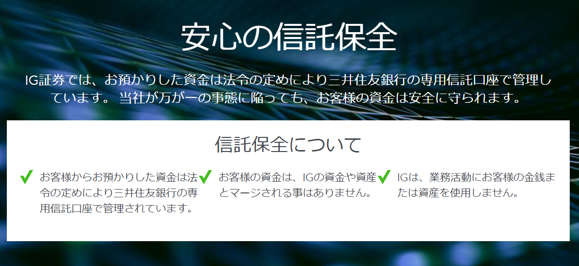 IG証券 評判_信託保全に関するイメージ画像