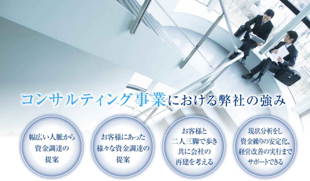 ファクタリング PMG_コンサルティングのメリットに関するイメージ画像