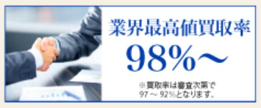 ファクタリング PMG_業界最高値水準の買取率に関するイメージ画像
