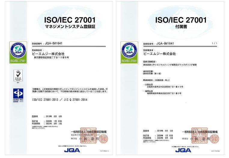 ファクタリング PMG_ISO27001を取得している証明書のイメージ画像