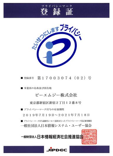 ファクタリング PMG_プライバシーマークを取得しているところのイメージ画像