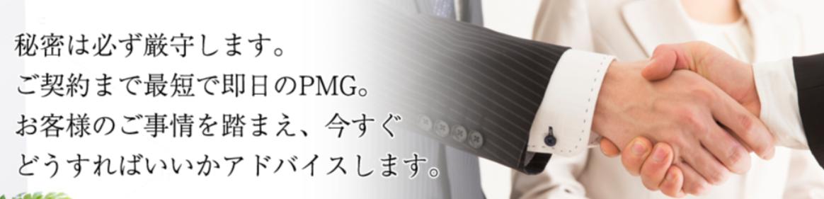 ファクタリング PMG_最短即日のイメージ画像