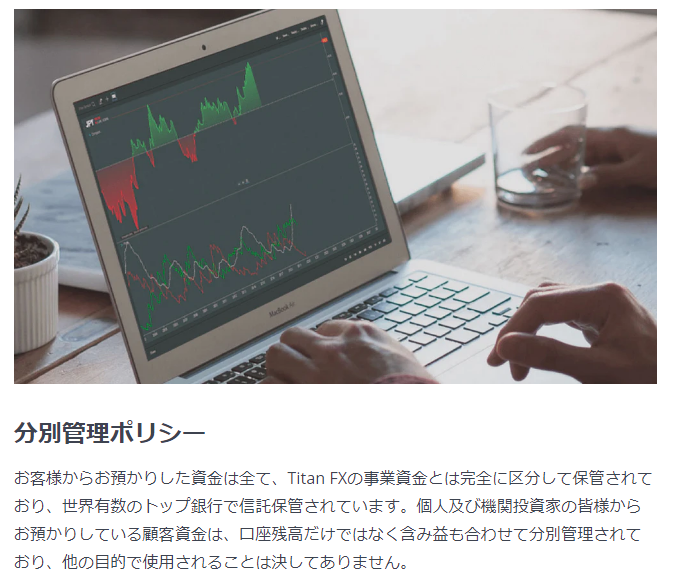 TitanFX 評判_分別資産に関するイメージ画像