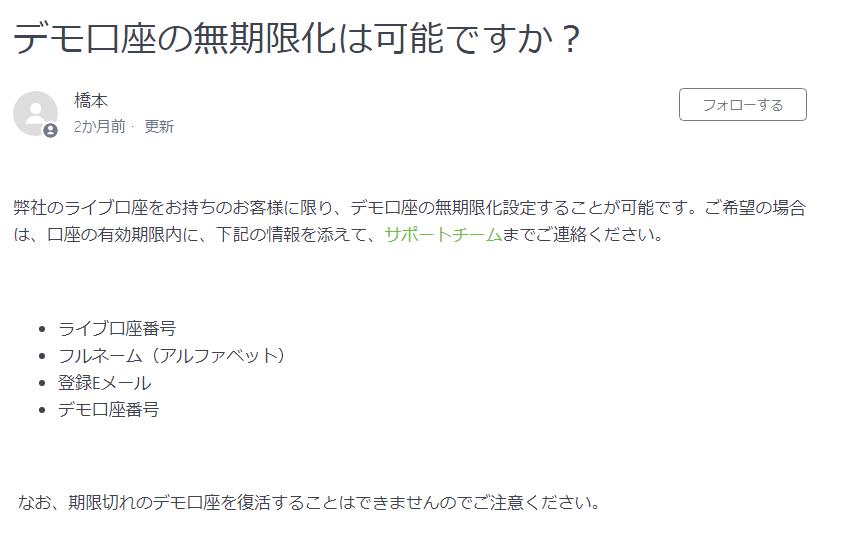 TitanFX 評判_デモ口座の無期限化に関するイメージ画像