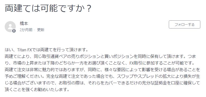 TitanFX 評判_両建てに関するイメージ画像