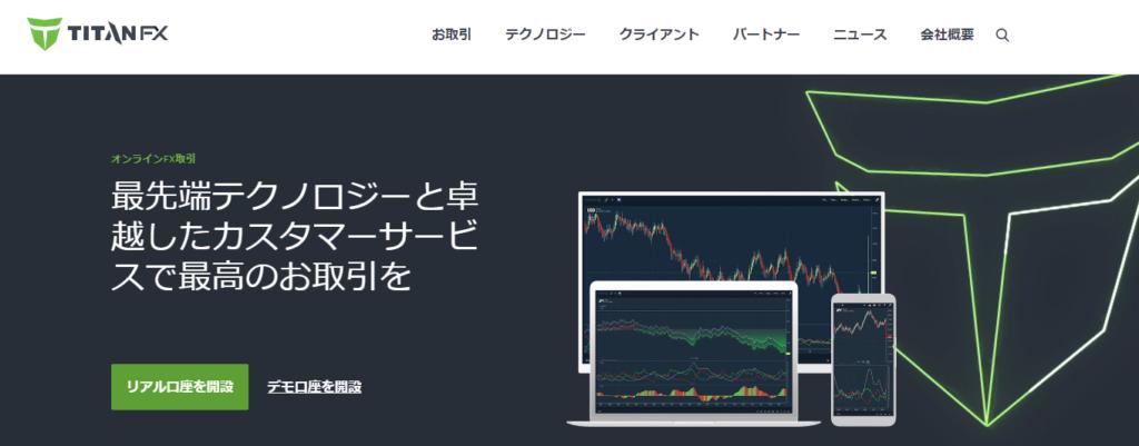 TitanFX 評判_トップのイメージ画像