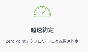 TitanFX 評判_超速約定のイメージ画像