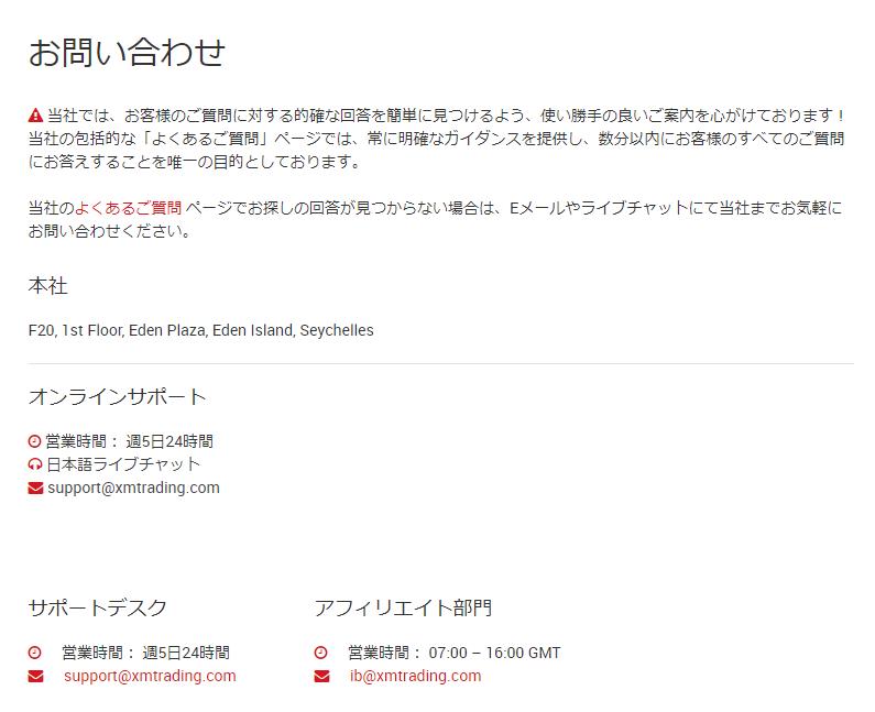 XM とは_日本語サポートのイメージ画像
