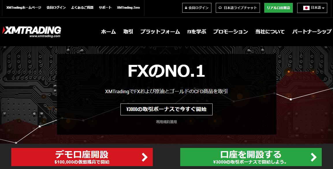 XM とは_トップのイメージ画像