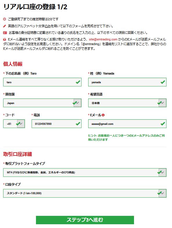 XM 評判_口座開設方法①のイメージ画像