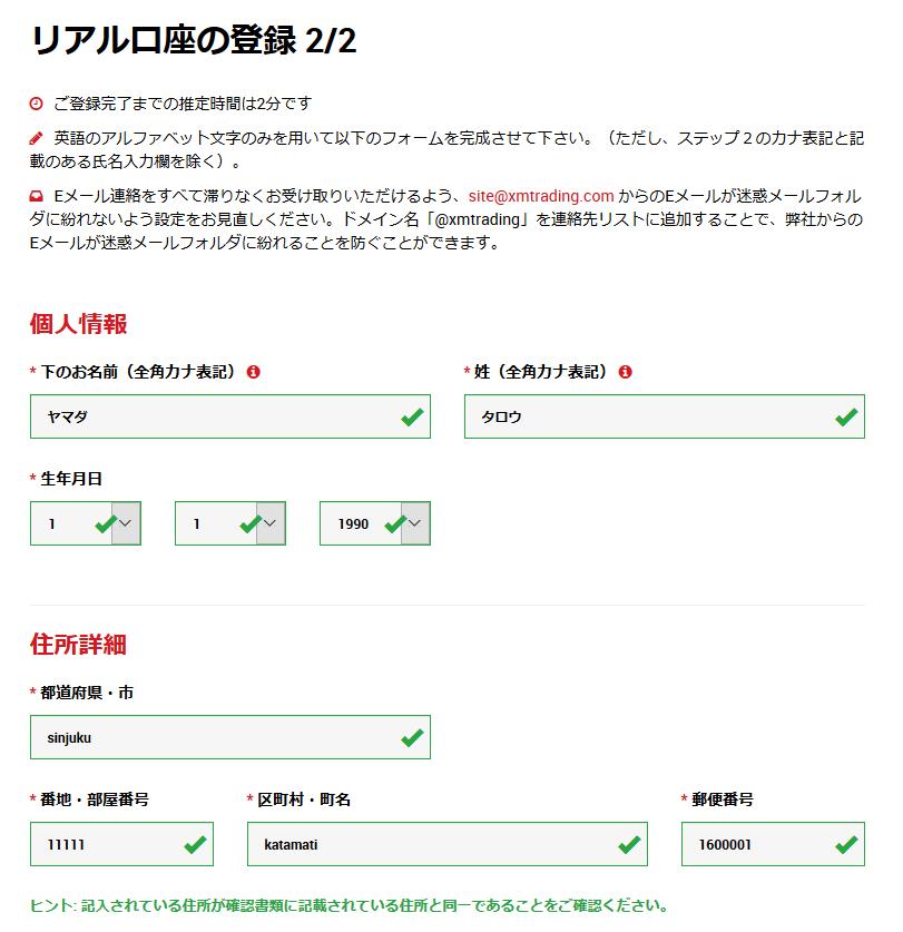 XM 評判_XMの口座開設方法②のイメージ画像
