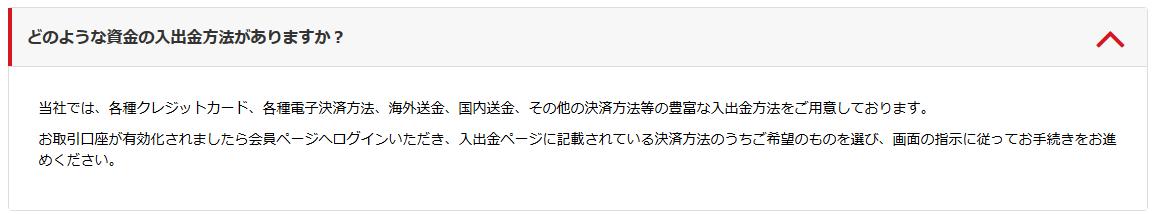 XM 評判_入出金方法のイメージ画像