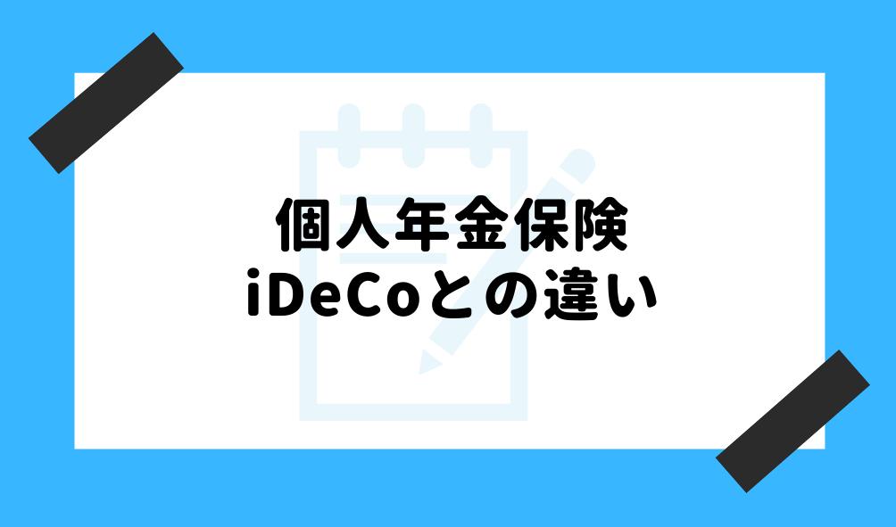 個人年金 積立_iDeCoとの違いのイメージ画像