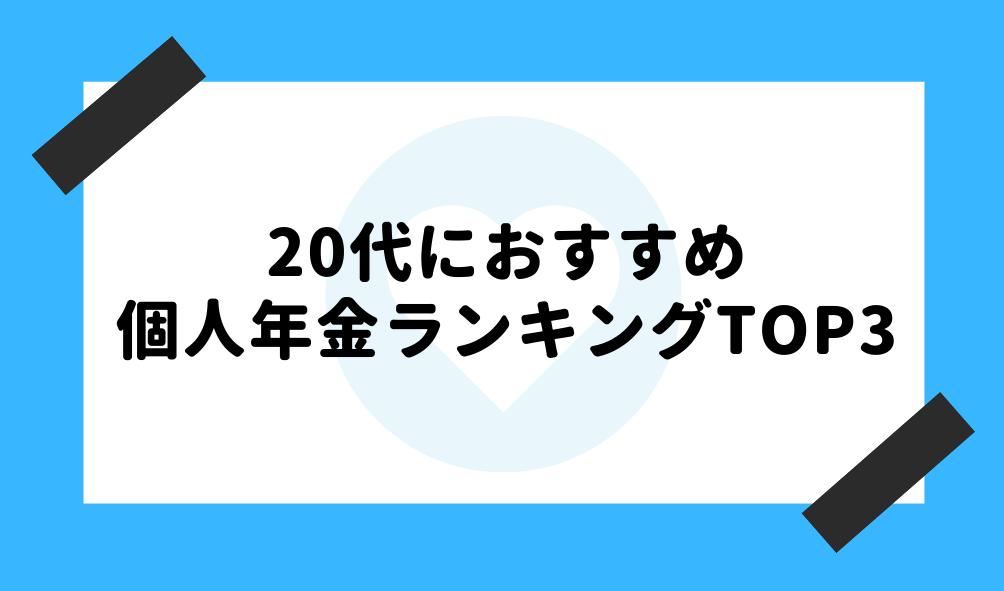 個人年金 20 代_おすすめの個人年金保険ランキングTOP3のイメージ画像