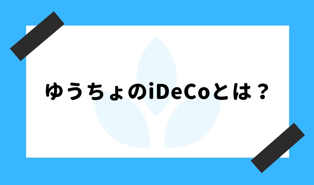 個人年金 ゆうちょ_ゆうちょのiDeCoのイメージ画像