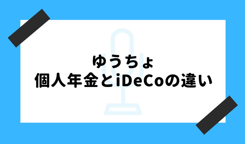 個人年金 ゆうちょ_個人年金とiDeCoの違いのイメージ画像