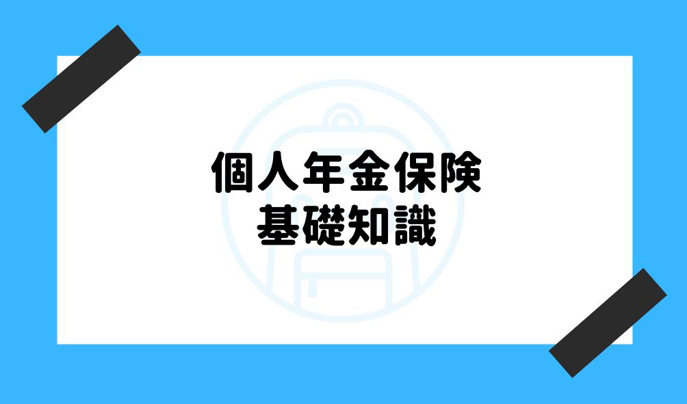 個人年金 ゆうちょ_基礎知識のイメージ画像