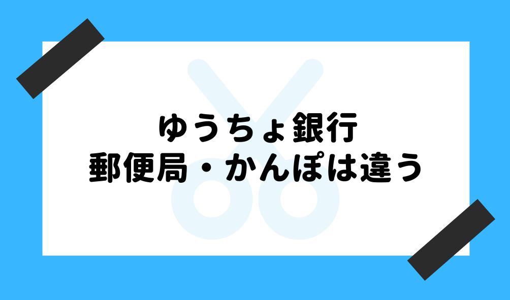 個人年金 ゆうちょ_郵便局とかんぽとは違うイメージ画像