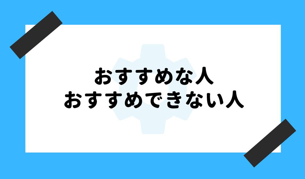 GEM FOREX 評判_おすすめな人とそうでない人のイメージ画像