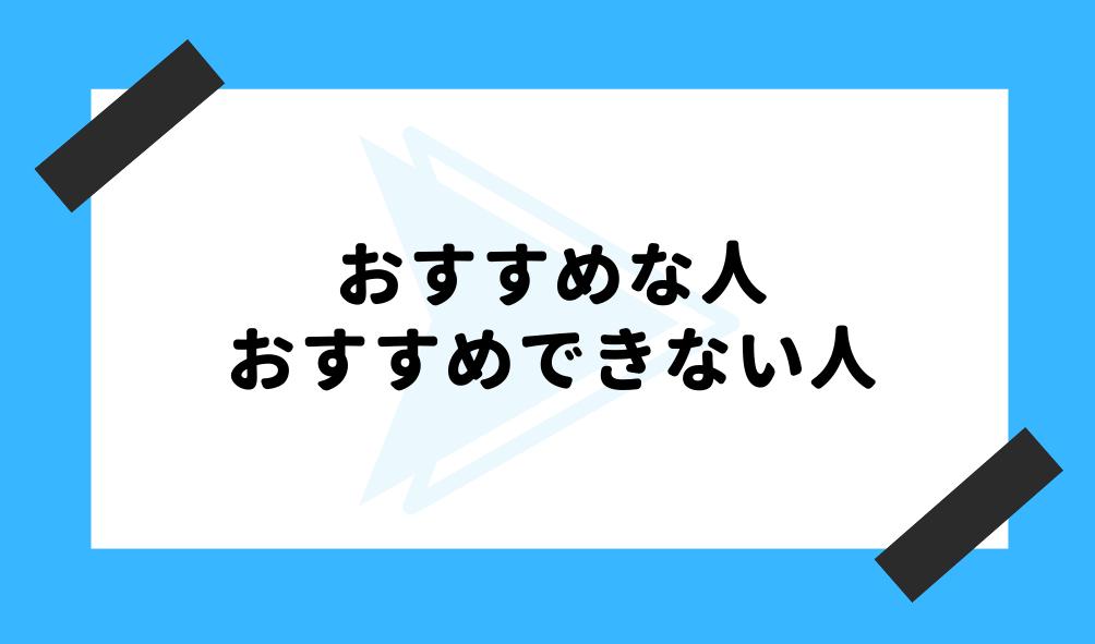 forex.com 評判_おすすめな人とおすすめできない人のイメージ画像