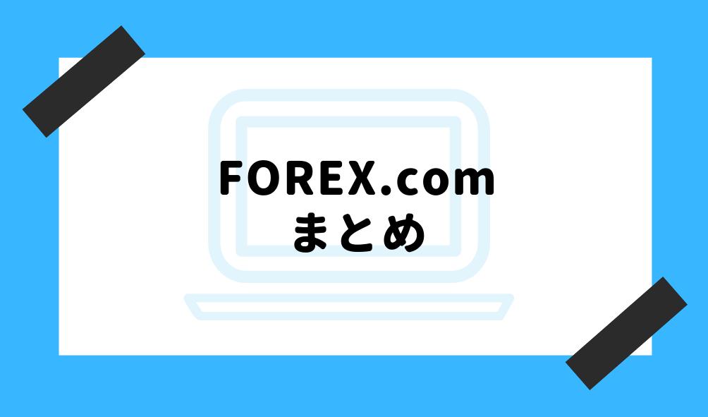 forex.com 評判_まとめのイメージ画像