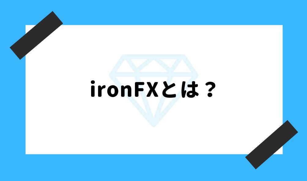ironfx 評判_基礎知識のイメージ画像