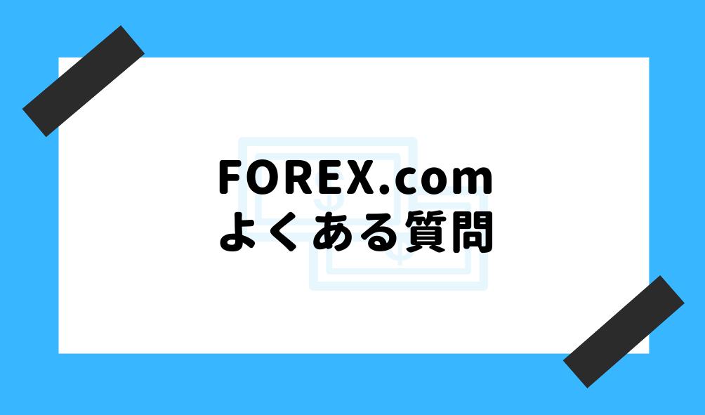forex.com MT4_よくある質問のイメージ画像
