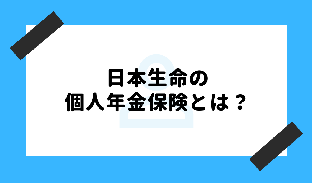 個人年金 日本生命_基礎知識のイメージ画像