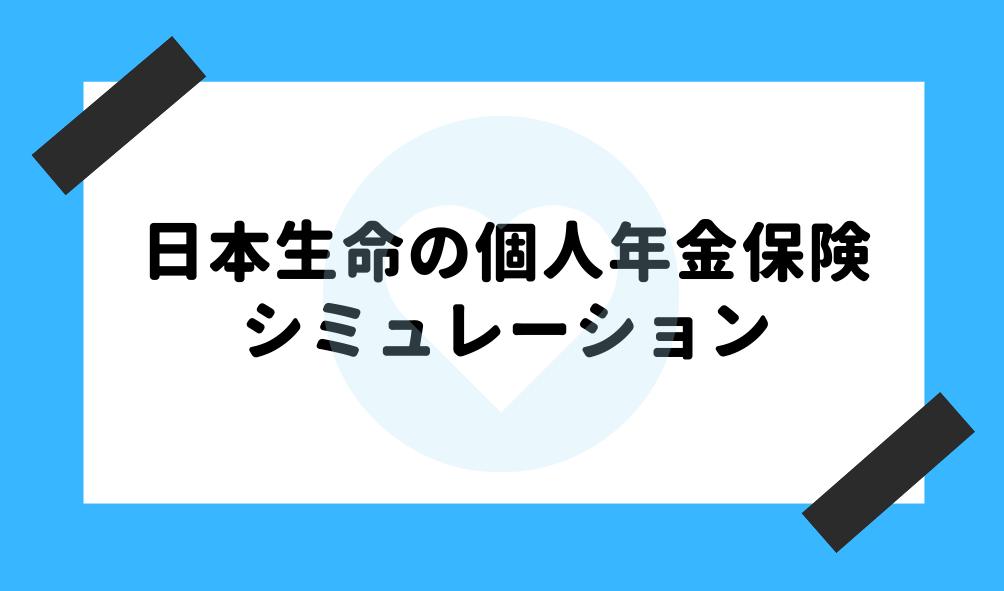 個人年金 日本生命_シミュレーションのイメージ画像