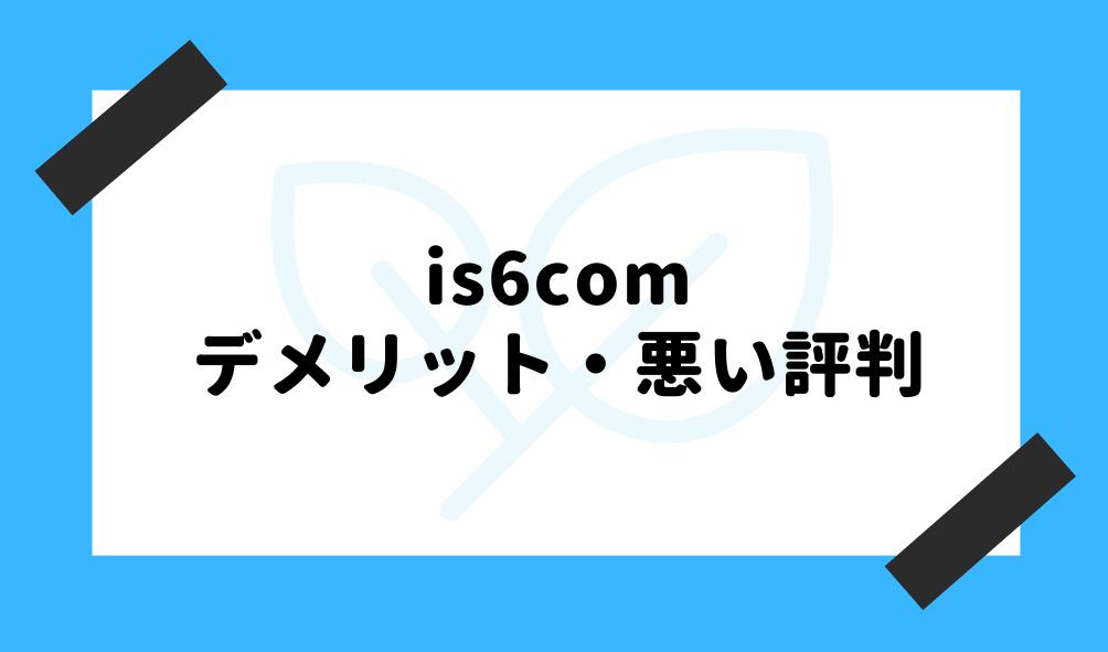 is6com 評判_悪い評判のイメージ画像